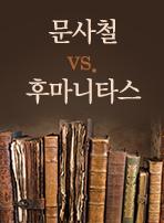 문사철 vs. 후마니타스