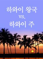 하와이 왕국 vs. 하와이 주