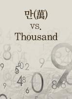 만(萬) vs. Thousand