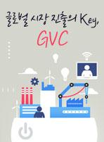 글로벌 시장 진출의 Key, GVC