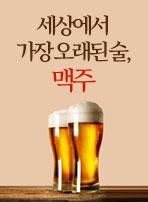 세상에서 가장 오래된 술, 맥주