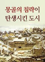 몽골의 침략이 탄생시킨 도시