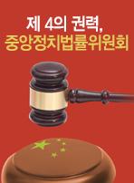 제 4의 권력, 중앙정치법률위원회
