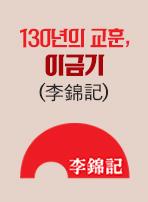 130년의 교훈, 이금기(李錦記)
