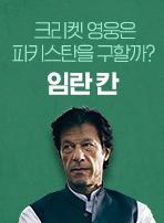 크리켓 영웅은 파키스탄을 구할까? 임란 칸