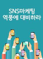 SNS 마케팅 역풍에 대비하라