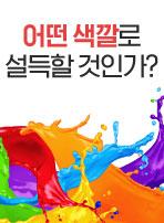 어떤 색깔로 설득할 것인가?