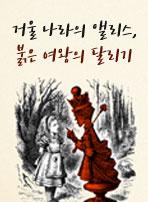 거울 나라의 앨리스, 붉은 여왕의 달리기