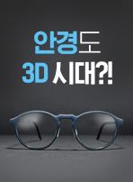 안경도 3D 시대?!