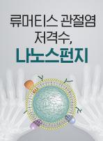 류머티스 관절염 저격수, 나노스펀지