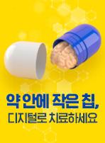 약 안에 작은 칩, 디지털로 치료하세요