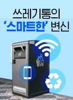 쓰레기통의 '스마트한' 변신