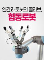인간과 로봇의 콜라보, 협동로봇