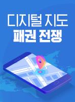 디지털 지도 패권 전쟁