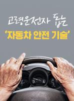 고령운전자 돕는 '자동차 안전 기술'