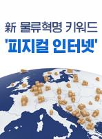 新 물류혁명 키워드 '피지컬 인터넷'