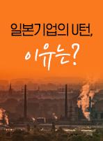 일본기업의 U턴, 이유는?