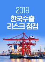 2019 한국수출 리스크 점검