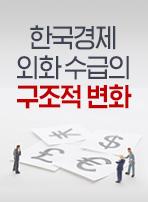 한국경제 외화 수급의 구조적 변화