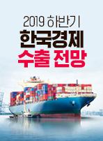 2019 하반기 한국경제 수출 전망