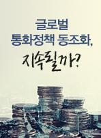 글로벌 통화정책 동조화, 지속될까?