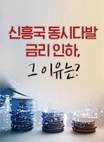 신흥국 동시다발 금리 인하, 그 이유는?
