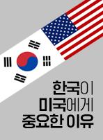 한국이 미국에게 중요한 이유