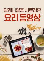 밀레니얼을 사로잡은 요리 동영상