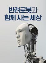 반려로봇과 함께 사는 세상