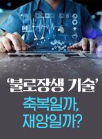 '불로장생 기술' 축복일까, 재앙일까?