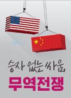 승자 없는 싸움, 무역전쟁