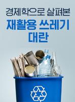 경제학으로 살펴본 재활용 쓰레기 대란