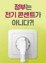 정부는 전기 콘센트가 아니다?!