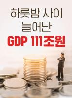 하룻밤 사이 늘어난 GDP 111조 원