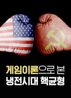 게임이론으로 본 냉전시대 핵균형