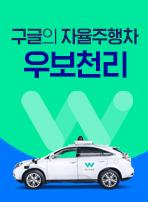 구글의 자율주행차 우보천리