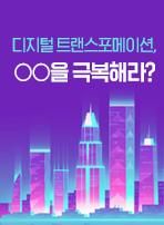 디지털 트랜스포메이션, OO을 극복해라?