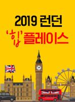2019 런던 '힙' 플레이스