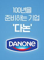 100년을 준비하는 기업 '다논'