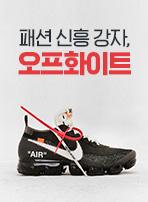 패션 신흥 강자, 오프화이트