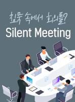 침묵 속에서 회의를? Silent Meeting