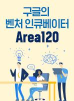 구글의 벤처 인큐베이터 Area120