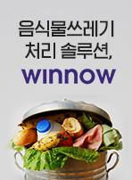 음식물쓰레기 처리 솔루션, Winnow