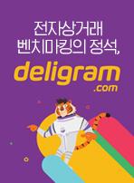 전자상거래 벤치마킹의 정석, 델리그램