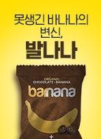 못생긴 바나나의 변신, 발나나