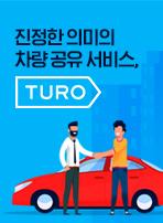 진정한 의미의 차량 공유 서비스, 튜로
