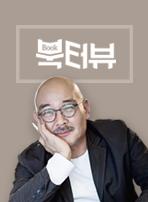 저자 인터뷰 『심미안 수업』 윤광준