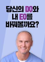 당신의 DQ와 내 EQ를 바꿔볼까요?