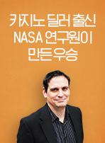 카지노 딜러 출신 NASA 연구원이 만든 우승