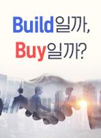 Build일까, Buy일까?